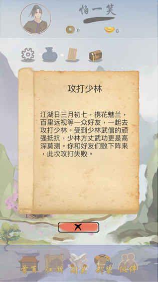 江湖中的我游戏完整攻略苹果ios版图片2