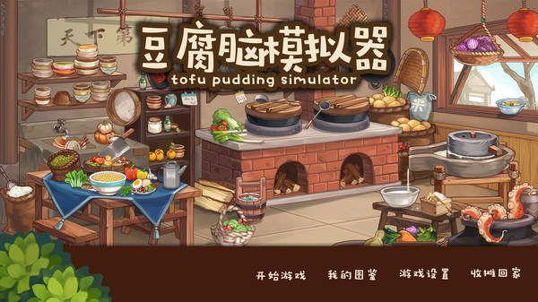 豆腐脑模拟器游戏官方网站下载正式版(Tofu Pudding Simulator)图片4