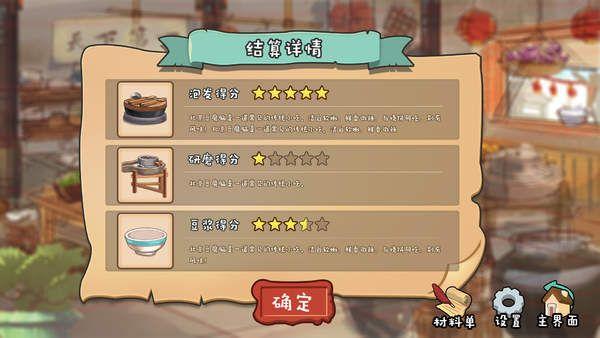 豆腐脑模拟器游戏官方网站下载正式版(Tofu Pudding Simulator)图片1