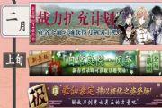 刀剑乱舞ONLINE1月29日中文新春祭版登场[图]