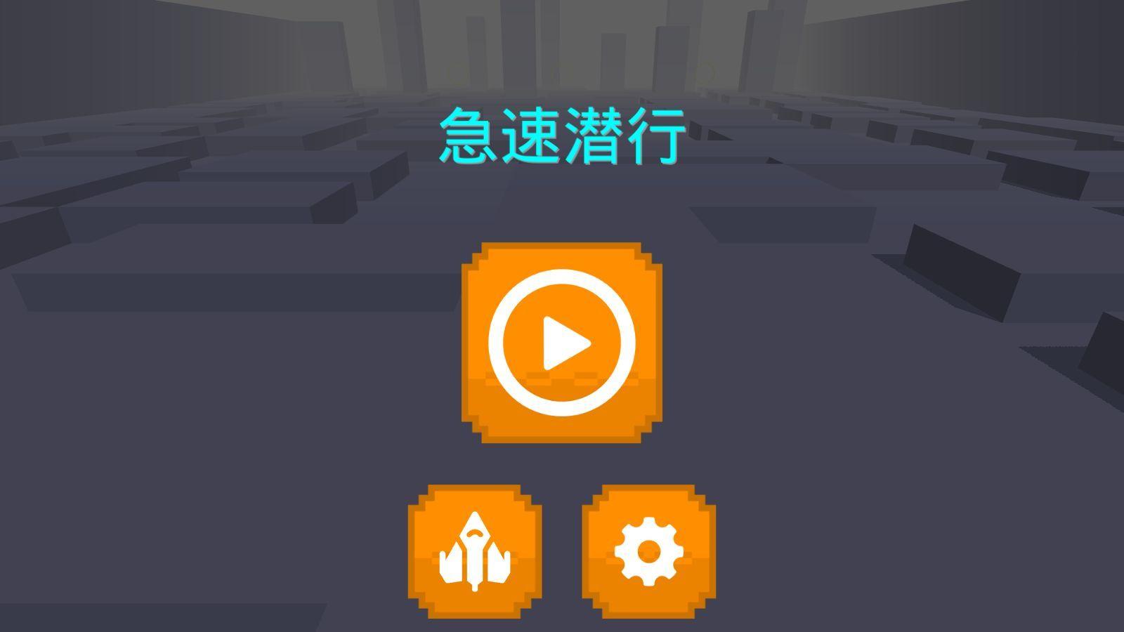 急速潜行手机游戏官网版下载图片2