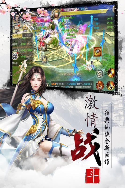 幻剑情缘武神觉醒游戏官方网站下载最新版图1: