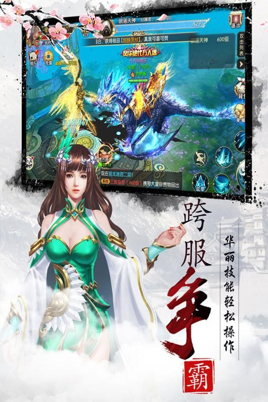 幻剑情缘武神觉醒游戏官方网站下载最新版图2: