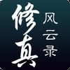 修真风云录官网版