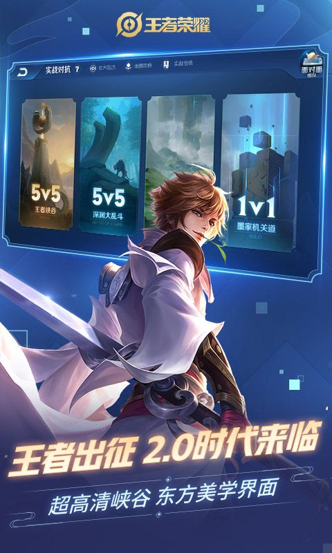 王者荣耀腾讯官网游戏下载图4: