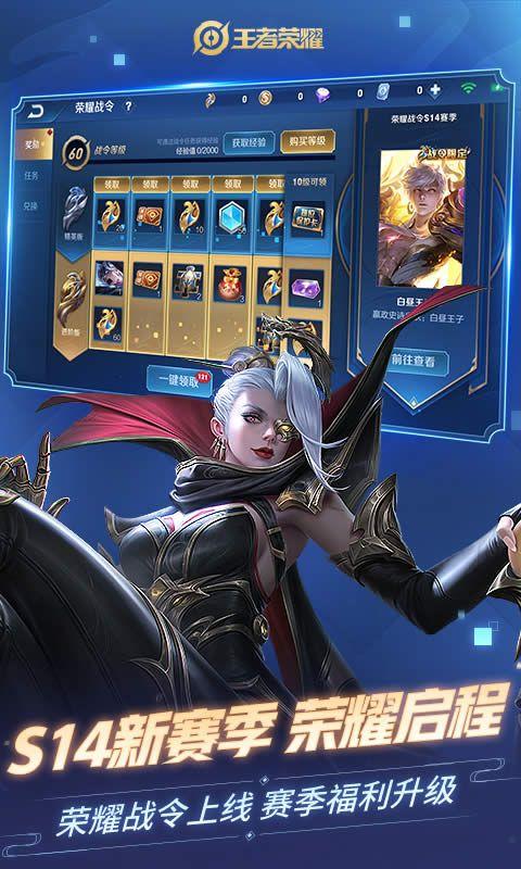 王者荣耀腾讯官网游戏下载图3: