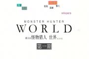 怪物猎人世界新人向太刀开荒流程解说01:安图恩与古代树森林[多图]