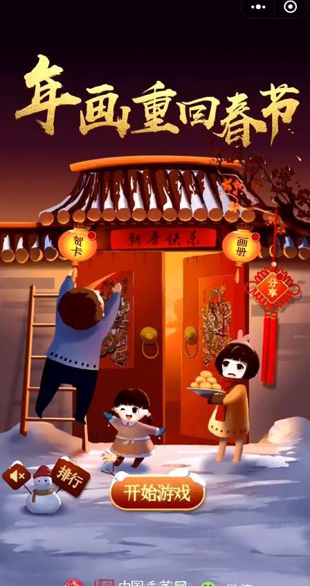 微信年画重回春节小游戏全地区关卡解锁无限提示修改版图片1