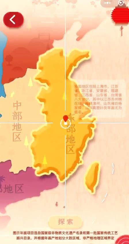 微信年画重回春节小游戏全地区关卡解锁无限提示修改版图片2