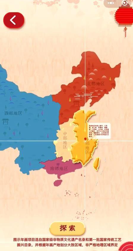 微信年画重回春节小游戏全地区关卡解锁无限提示修改版图片3