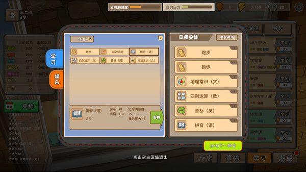 中国式女儿游戏官方网站下载最新更新版图片4