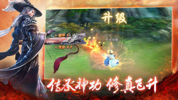 炎帝之异火传说手游最新版下载安卓地址图片1