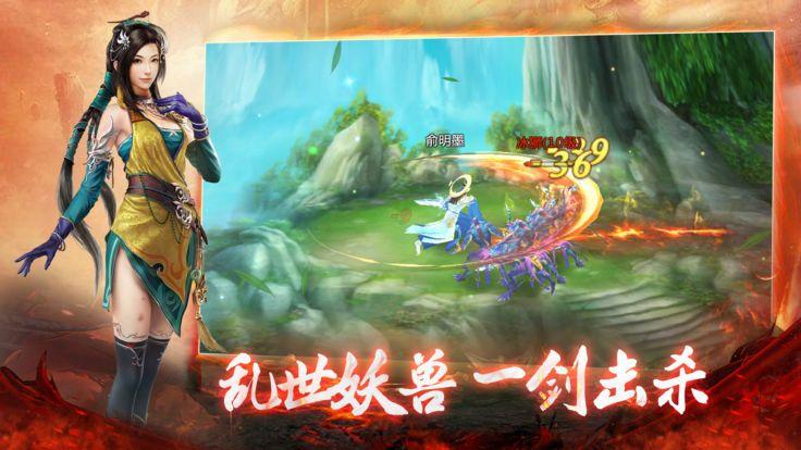 炎帝之异火传说手游最新版下载安卓地址图片4