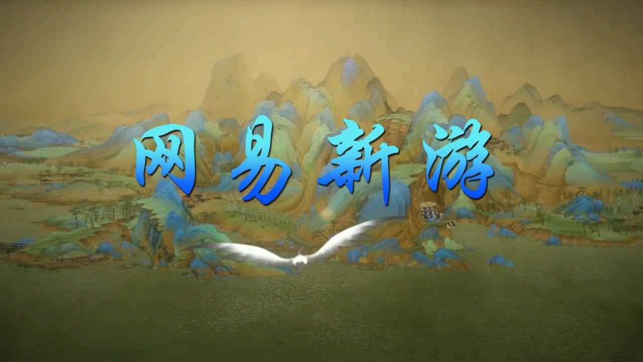 绘真妙笔千山:故宫网易联合制作的新游!以画为境探索奇幻世界[视频][多图]图片1