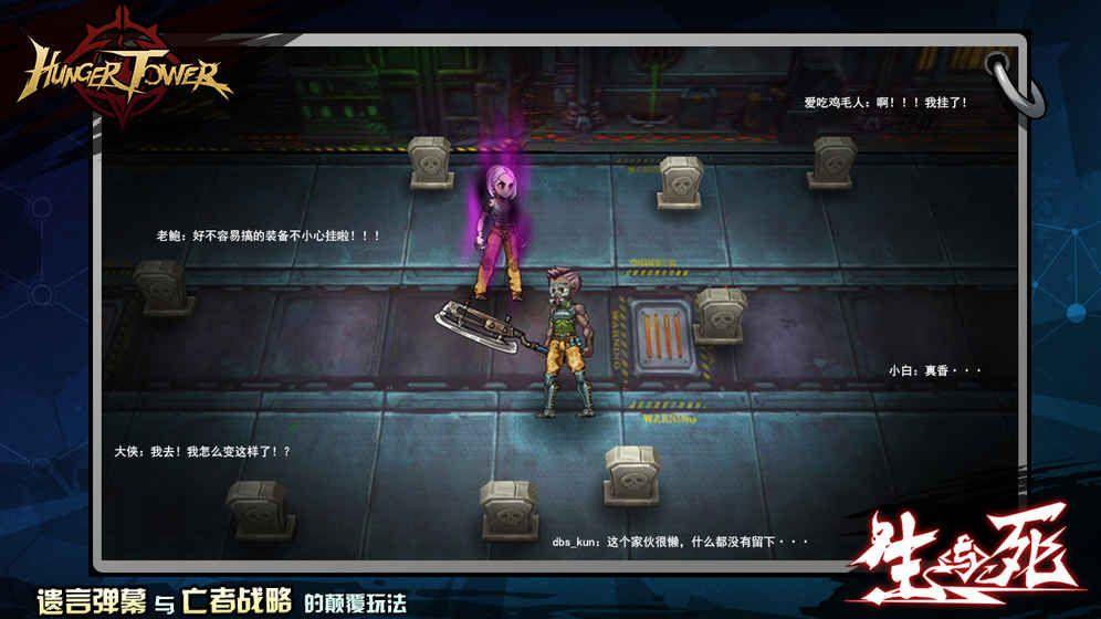 饥饿之塔游戏官方网站下载正式版(hunger tower)图片2