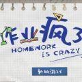 作业疯了手机游戏最新免费版下载 v1.0