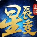 星辰变测试服官方网站下载正式版 v1.0