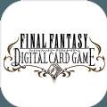 最终幻想卡牌版