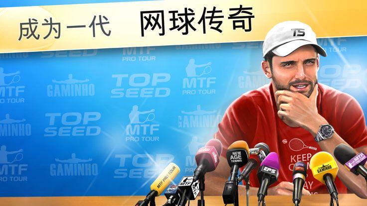 TOP SEED网球经理2019官方版图4