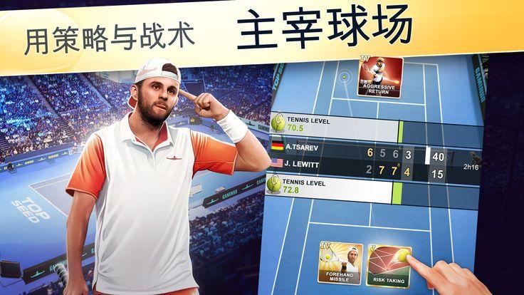 TOP SEED网球经理2019官方版图2