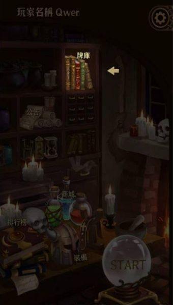 女巫的魔仆没问题吗手游正式版下载图片4