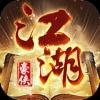 抖音江湖豪侠热血来袭手游官网版下载最新版 v1.0