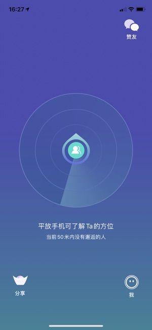 50米交友APP安卓版下载图片1