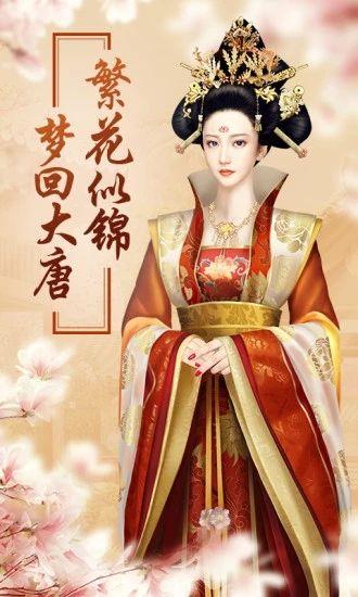 后宫风云之兰陵王妃手游官网版下载图片4