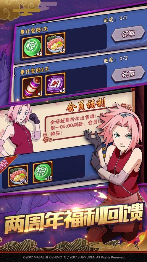 火影创世神曲手游官网正式版下载图片1