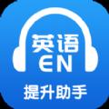 英语提升助手APP手机版下载 v1.0.0