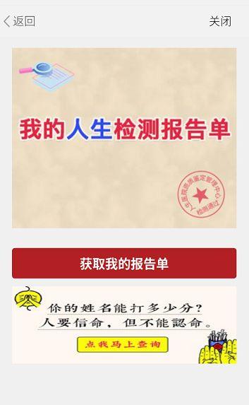 我的人生检测报告单小游戏app入口图片4