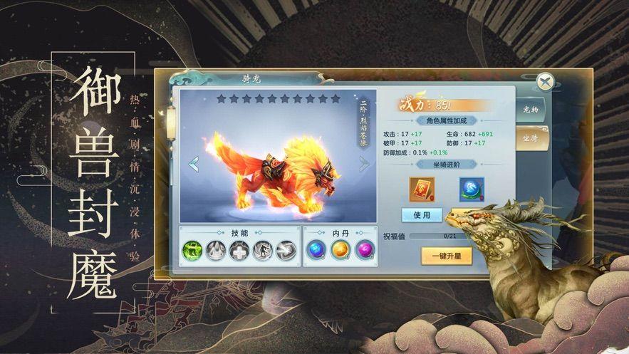 山海经之神兽传说手游官方网站下载最新版图片1