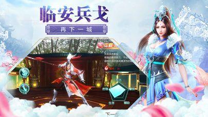 剑影问道手游官网正式版下载图片1