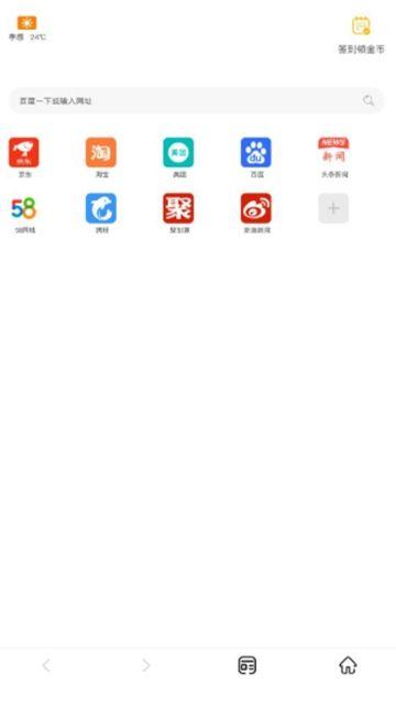 泡泡猪浏览器APP极速版下载图片2
