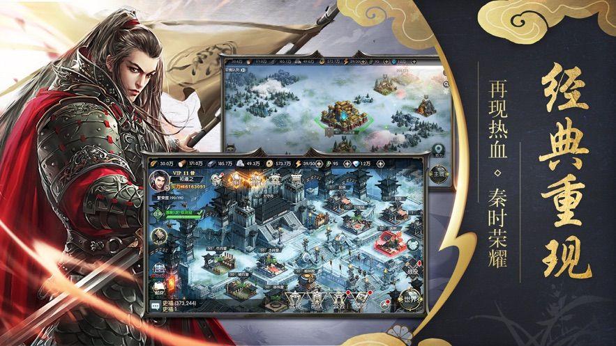 乱世王城正版手游官方网站下载图片2