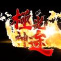 极光神途手游官方最新版下载 v2.20190911