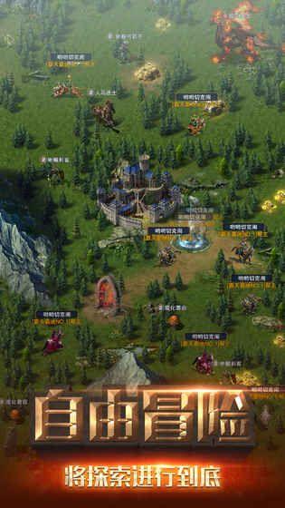 冒险与征服手游官方网站下载最新版图片4