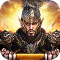 王者争锋iOS版