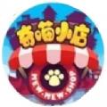 微信奇喵小店小游戲安卓版下載 v1.0