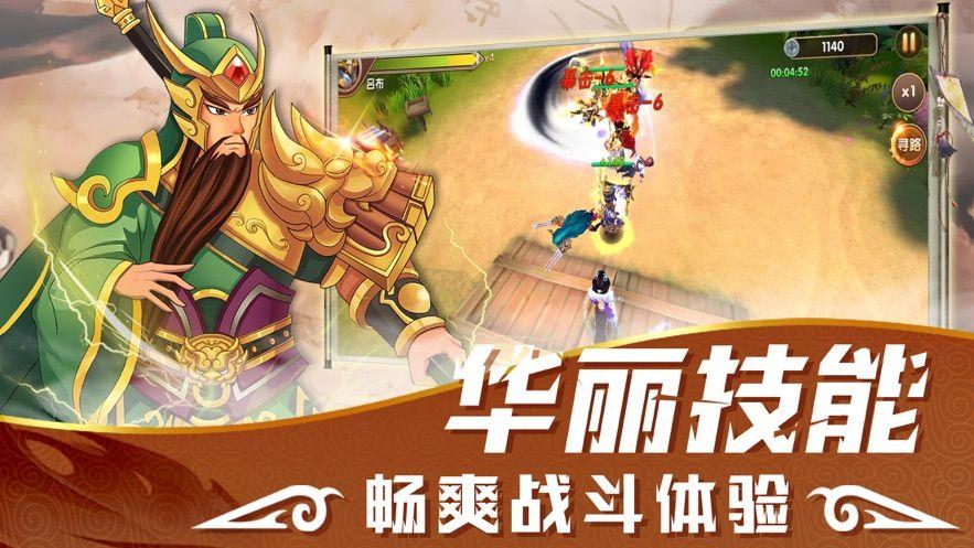 真三国之名将无双手游安卓官网版下载图片3