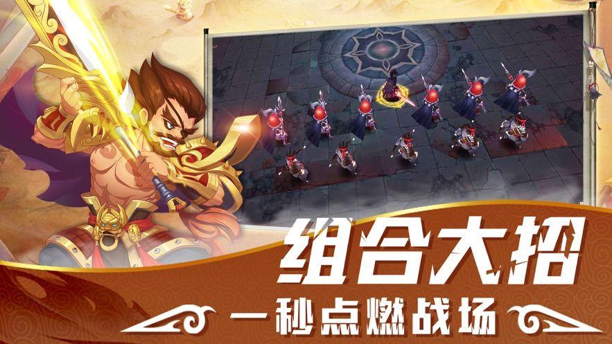 真三国之名将无双手游安卓官网版下载图片1
