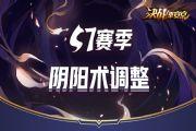 策略升级 《决战!平安京》S7赛季阴阳术调整[多图]