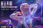 """""""虚拟服饰跳进现实?跨界LEVI'S?之后,QQ炫舞将开启首个国内虚拟偶像时装周走秀[多图]"""