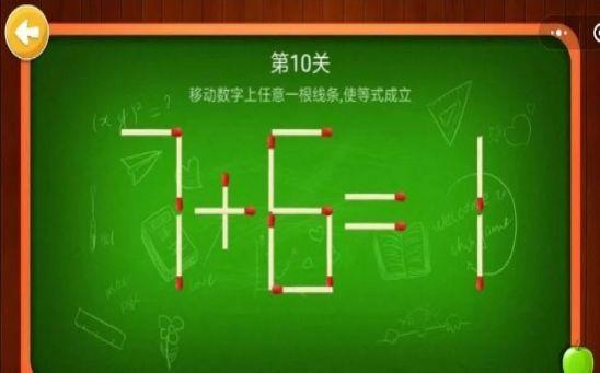 微信数学课后解谜小游戏全部答案入口图片2