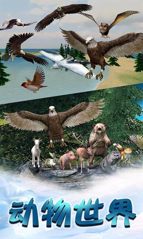老鹰生存模拟器游戏手机版下载图片2