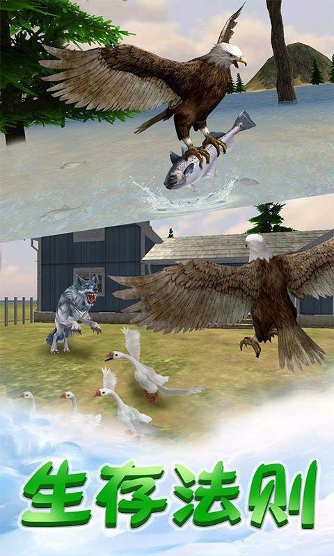 老鹰生存模拟器游戏手机版下载图片1