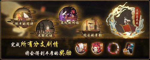 《神都夜行录》X《阴阳师》联动活动开启!限定SSR/SR妖灵登场图片5