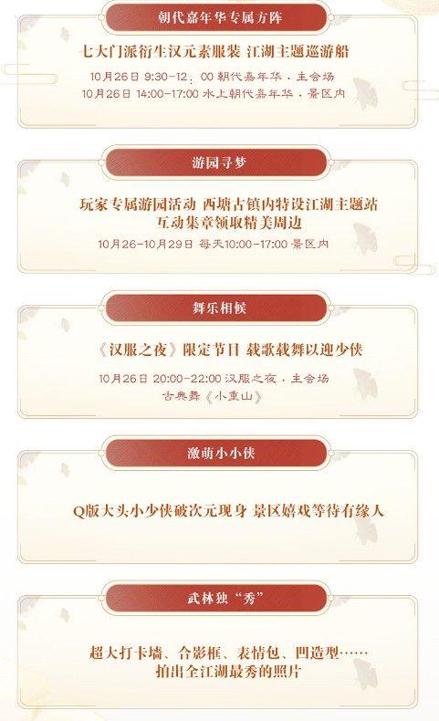 《一梦江湖》X中国西塘汉服文化周,门派汉元素服装亮相图片4