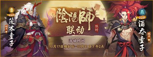 《神都夜行录》X《阴阳师》联动活动开启!限定SSR/SR妖灵登场图片1
