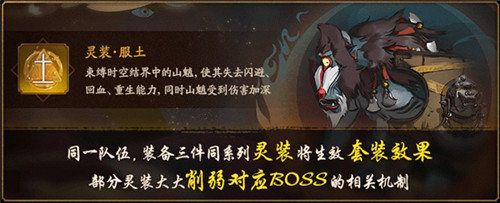 《神都夜行录》X《阴阳师》联动活动开启!限定SSR/SR妖灵登场图片6